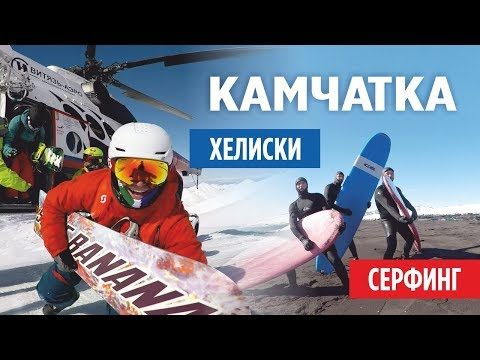 Хелиски на Камчатке.Зимний серфинг.Погребенный заживо | Heliski Kamchatka, winter surf, buried alive