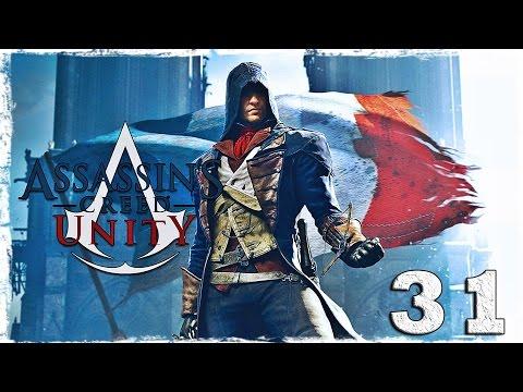 Смотреть прохождение игры Assassin's Creed: Unity. #31: Лиса в курятнике.