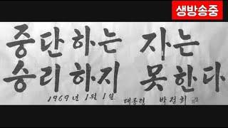 10/7 중단하는 자는 승리하지 못한다 -박정희-  / 밤샘 지킴이