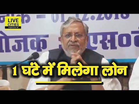 Sushil Kumar Modi बोले - उद्योग लगाने के लिए युवाओं को मिलेगा 1 घंटे में लोन, बस करना होगा ये 3 काम