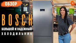 Надежный холодильник для большой семьи ✅ Обзор Bosch KGN36XL30U