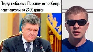 Порошенко дарит 2400 грн пенсионерам. Спасибо евробляхерам!