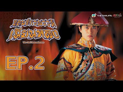 จอมจักรพรรดิเฉียนหลง ( War And Remembrance ) [ พากย์ไทย ]  l EP.2 l TVB Thailand