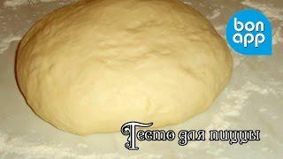 Тесто для пиццы(Читайте в блоге - http://bonapp-tv.blogspot.fr/2016/04/tecto-pizza.html Привет! Сложно представить себе, как приготовить пиццу без..., 2014-01-17T16:16:38.000Z)