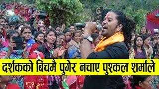 दर्शकको बिचमै पुगेर नचाए पुस्कल शर्माले || Puskal Sharma Live at Gulmi wami