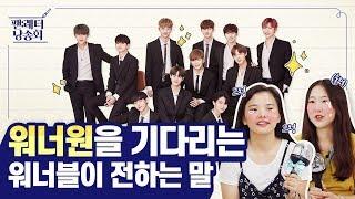 우리 워너원 (Wanna One) 사랑합니다♥ 워너블의 진심이 가득 담긴 / 팬:레터낭송회 (강다니엘 박지훈…