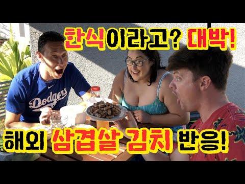 삼겹살 쌈싸는 모습 처음 보고 문화 충격 받은 외국인?!! American family tried- Korean BBQ  pork belly for the first time!
