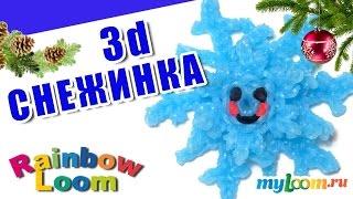 3d СНЕЖИНКА из резинок Rainbow Loom Bands | Урок 402. Snowflake Rainbow Loom