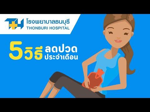 #เป็นห่วงนะ  โรงพยาบาลธนบุรี : 5 วิธีลดปวดท้อง ประจำเดือน