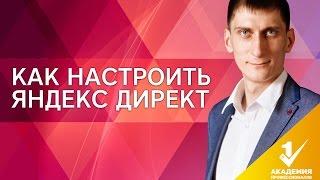 видео Реклама Яндекс Директ