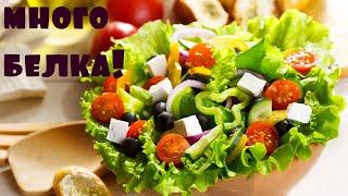 рецепт белкового салата для похудения или  для набора мышечной массы.