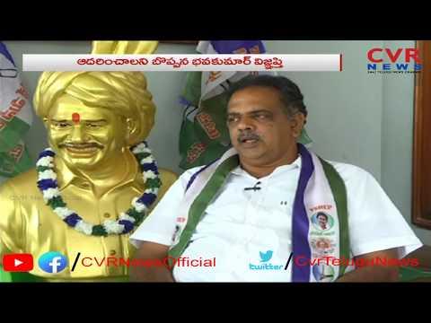 Vijayawada East YCP MLA Candidate Boppana Bhava Kumar Face To Face | CVR News