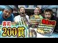 【大食い】寿司200貫で最強の大食い王決めたら衝撃の記録出たwww