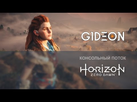 Стрим: Horizon Zero Dawn #8 - Финалочка?