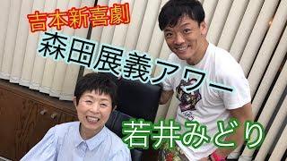 吉本新喜劇の森田展義が毎週、ゲストを迎えてトークする一時間。 250回...