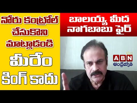 Nagababu Strong Reply To Balakrishna Over Comments On Chiranjeevi And TS Govt | ABN Telugu