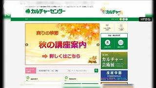 """「カルチャー」講師代""""引き下げ""""公取委が改善勧告(19/12/12)"""