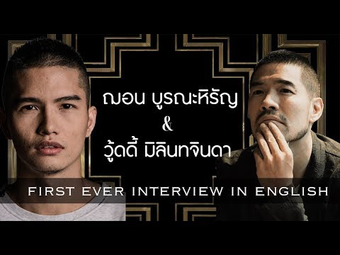 Sean Buranahiran FIRST Interview in English - วู้ดดี้ สัมภาษณ์ ฌอน บูรณะหิรัญ (ซับไทย)