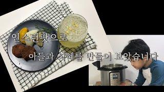 Instant pot Korean rice punch …