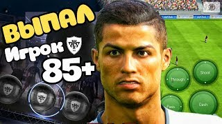 PES Mobile 2018 Игрок 85+ в паке!!! REALLY WHAT..