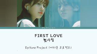 [MV _ Lyrics] _ First Love (첫사랑) _ Epitone Project (에피톤 프로젝트) [EngHanRom Lyrics]