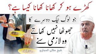 Khade hokar khana khana kaisa hai ek dusre ka jhutha khana sheikh Makki Al hijazi islamic YouTube