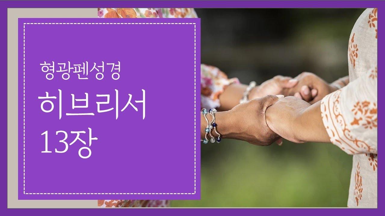 히브리서 13장 | 우리를 위하여 기도하라