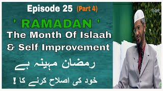 Dr zakir naik ramadan special    the month of self  improvement and islaah     part 4  episode 25