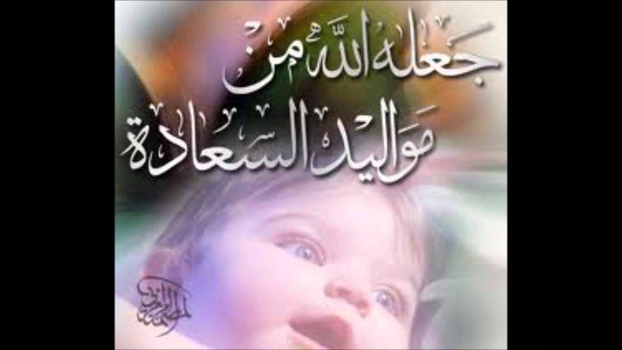 الف مبروك المولود الجديد عبك غزال Youtube