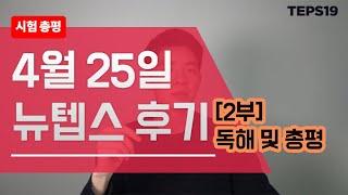 4/25 텝스 후기 : 어려웠습니다  (2부: 독해 및…