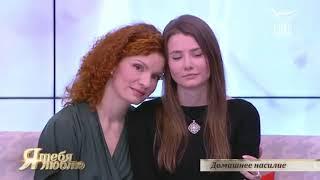Домашнее насилие. Участие в ток-шоу на телевидении. Психолог Наиля Бирарова.