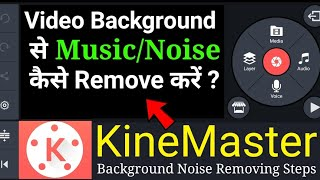 How To Remove Background Music Or Noise By Using KineMaster Video Editing App | Step By Step Process