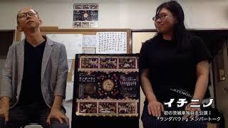 イチニノ『ランダバウト』キャストトーク③武井泉・富樫あずさ 富樫あずさ 動画 15