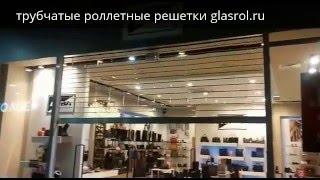 Трубчатые роллетные решетки glasrol.ru(Трубчатые роллетные решетки, рулонные решетки., 2015-12-18T13:54:46.000Z)