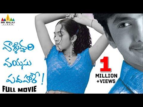 Valliddari Vayasu Padahare Full Movie | Tarun Chandra, Devika | Sri Balaji Video