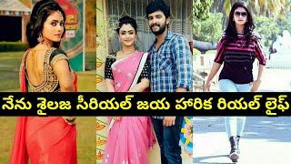 Nenu Sailaja Serial Actress Jaya Harika Real Life Family Photos