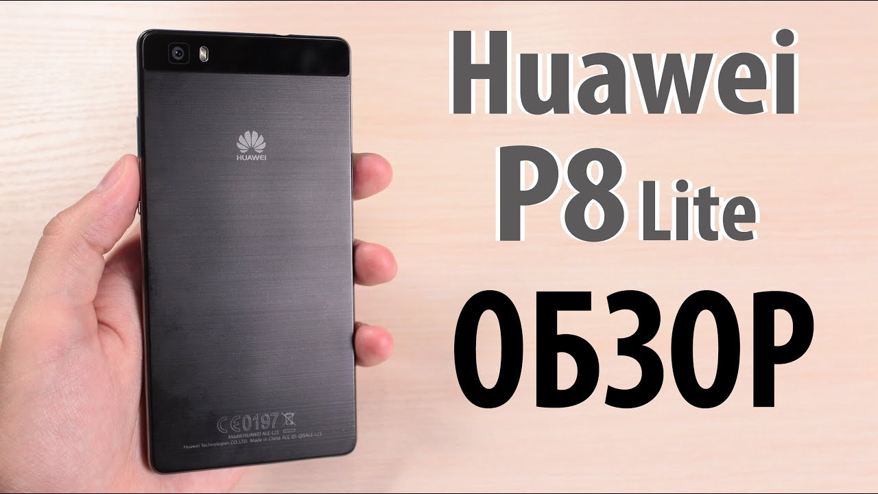 Обзор Huawei P8 Lite 2017 - YouTube