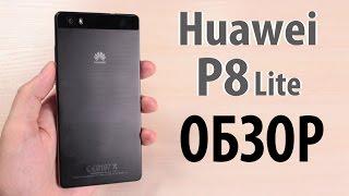Huawei P8 Lite Обзор(Экономьте на покупках с КэшБек: https://backend.letyshops.ru/VTNT-1 Устанавливайте расширение для удобства: https://letyshops.ru/VTNT-to..., 2015-10-24T12:23:19.000Z)