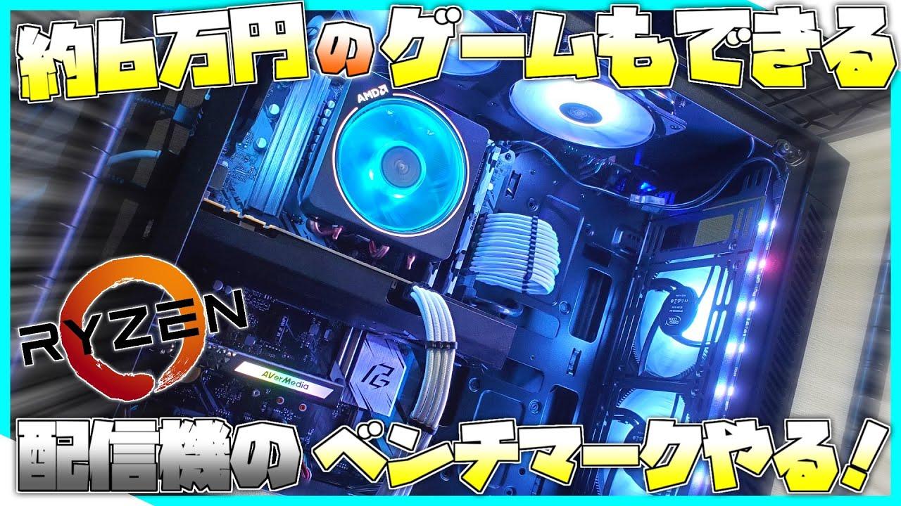 【自作PC】約6万円で組んだゲームもできるサブ機のベンチマークをやる!!-後編-【Ryzen3 3300X】【AMD】