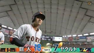 【ハイライト】5/10 今季最多23安打19得点猛攻の巨人がTOKYOシリーズ先勝!【巨人対ヤクルト】