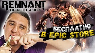 Remnant: From the Ashes - БЕСПЛАТНО в EPIC STORE! - Кооперативный DARK SOULS!