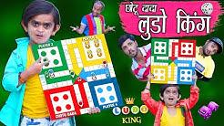 """CHOTU DADA KA LUDO GAME  """"छोटू दादा का लुडो गेम """" Khandesh Hindi Comedy   Chotu Comedy Video"""