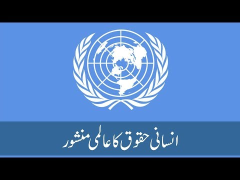 Universal Declaration of Human Rights (Urdu Dubbed)