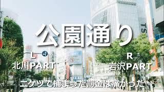 ゆず「公園通り」ハモリMAP 〜カラオケの練習や作業用BGMにどうぞ!〜