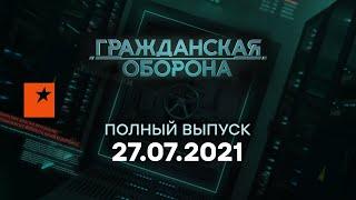 Гражданская оборона  выпуск от 27.07.2021 на ICTV
