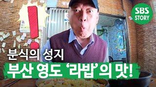 '로컬 분식 맛집' 분식의 성지! 부산 영도 '라밥 달…