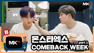 [몬채널][B] EP.180 'FANTASIA' COMEBACK WEEK part.1