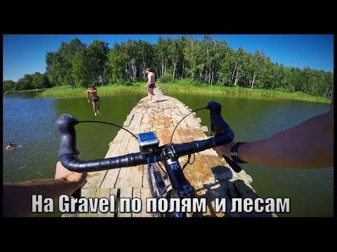 На велосипедах до озера Ольша с San Sanich / 50 км на gravel bike