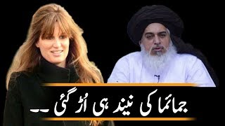 Jemima Khan Important Message For Pakistanies ||Jamima Khan and Prime Minister Imran Khan 2018