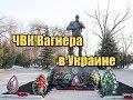Наемники из ЧВК Вагнер в Донбассе